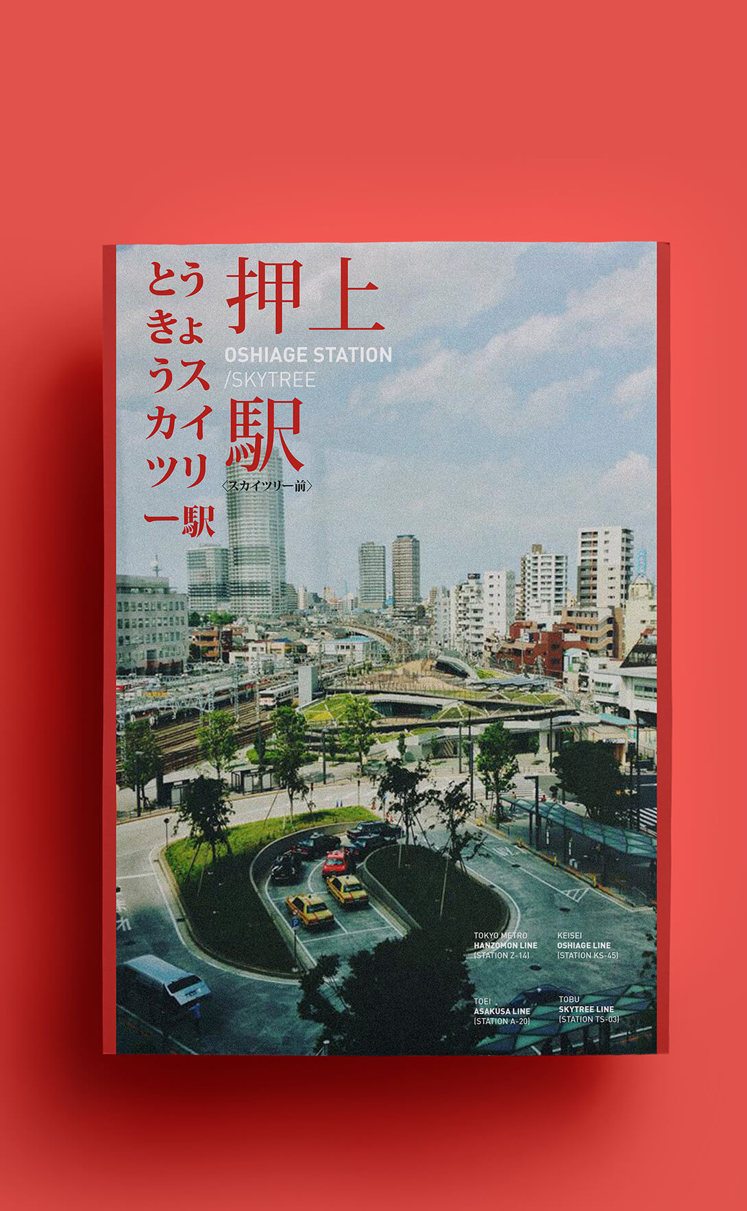Tokyo Station Posters